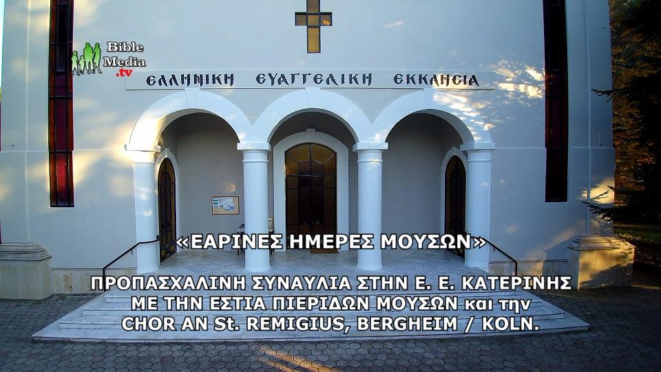 MOZART REQUIEM KATERINI, Choir de profundis & chor an St. Remigius Bergheim/Koln