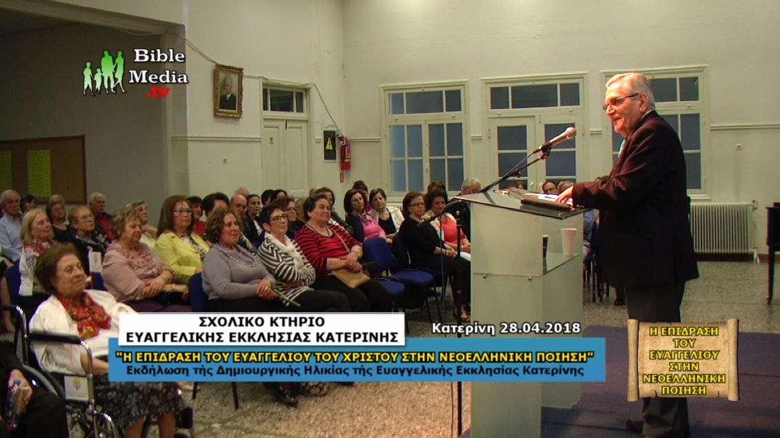 ΕΥΑΓΓΕΛΙΟ ΚΑΙ ΠΟΙΗΣΗ - Δ. ΚΑΤΣΑΡΚΑΣ
